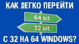 как перейти x32 bit в x64 Windows 7? Работает 100 (Кличко)