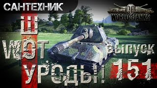 WoT уроды Выпуск #151 ~World of Tanks (wot)