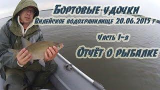 Бортовые удочки. ВВ  20.06.2015г. Часть 1-я. Отчёт о рыбалке.