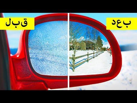 ١١ حيلة بسيطة لحماية سيارتك في فصل الشتاء
