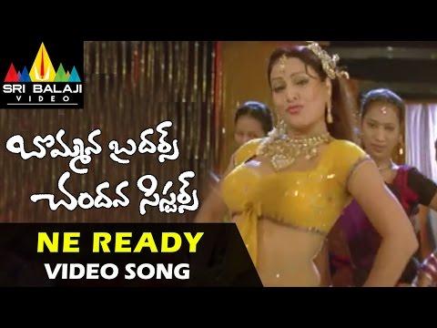 Bommana Brothers Chandana Sisters Video Songs | Ne Ready Abaya Video Song | Naresh, Farzana