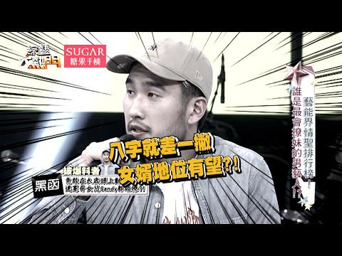 【藝能界情聖排行榜!誰是最會撩妹的男藝人?!】 20170511 綜藝大熱門 X SUGAR糖果手機