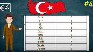 تعلم اللغة التركية مجاناً المستوى الأول الدرس الرابع (الضمائر)