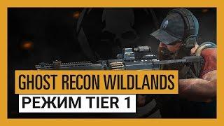 Tom Clancy's Ghost Recon Wildlands: Обновление и Режим Tier 1 - Трейлер | Ubisoft