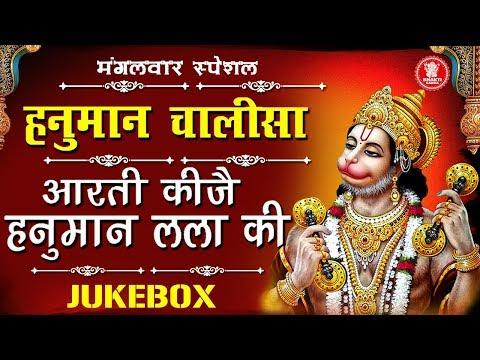 मंगलवार सुबह स्पेशल !! हे दुःख भंजन मारुती नन्दन !! हनुमान चालीसा !! #Bhakti #Bhajan !! Bhakti Ganga