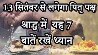 Shradh Dates 2019 | Shradh or Pitru Paksha 2019 Dates |
