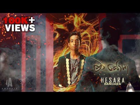 HESARA - Man Soya (මං සොයා) | Official Music Video