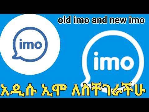 አዲሱ ኢሞ ለስቸገራችሁ Old Imo And New Imo