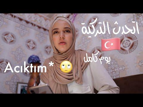 تحدي 1 : أتحدث التركية ليوم كامل