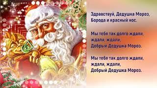 Здравствуй Дедушка Мороз борода и красный нос❄️С Новым 2018 годом!❄️