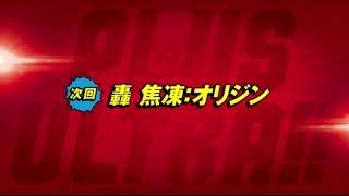 『僕のヒーローアカデミア』次回予告/6月3日(土)放送「轟焦凍:オリジン」