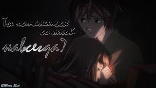Haru [Аниме клип]—Ты останешься со мной навсегда ?
