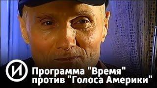 "Программа ""Время"" против ""Голоса Америки"" | Телеканал ""История"""