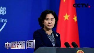 [中国新闻] 中国外交部:美国对自己国内的民主等问题视而不见 | CCTV中文国际