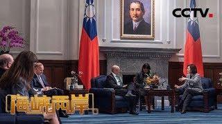 《海峡两岸》 20190614| CCTV中文国际