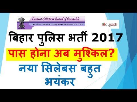 Bihar Police Exam 2017 - पास करना भी मुश्किल होगा - नया सिलेबस बहुत कठिन और विस्तृत Exam Pattern