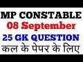 MP Police Constable !! 8 September 2017 !! 25 GK Question [In Hindi]