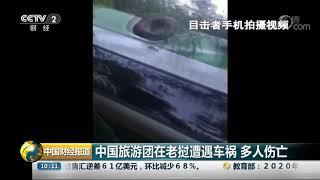 [中国财经报道]中国旅游团在老挝遭遇车祸 多人伤亡| CCTV财经