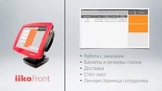 Чем iiko отличается от любой другой системы автоматизации