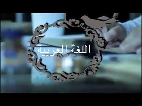أنشودة عن اللغة العربية حمود الخضر