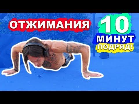 Тренировка Для Тех У Кого Нету Времени ► 10 МИНУТ Отжиманий (БЕЗ ОТДЫХА) ★