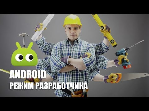 видео: Режим разработчика android