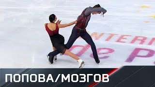 Произвольный танец пары Бетина Попова/Сергей Мозгов. Гран-при Франции
