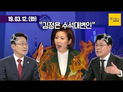 [여의도 사사건건] 박범계vs장제원 나경원 대표 발언두고 불꽂 튀는 공방전_0312(화)