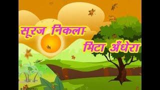 Animated Rhyme - Suraj nikla, mita andhera  बाल गीत - सूरज निकला, मिटा अँधेरा  - Hindi