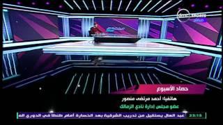 حصاد الاسبوع - احمد مرتضى منصور يكشف حقيقة رحيل ايمن حفني عن الزمالك