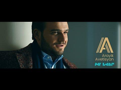 Arayik Avetisyan - Im Nver | Official Music Video 2018
