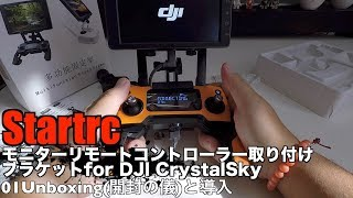 Startrc モニターリモートコントローラー取り付けブラケットfor DJI CrystalSky 01Unboxing(開封の儀)と導入