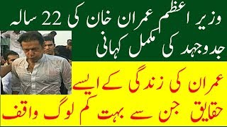 Prime Minister Imran Khan 22 Year's Struggle Story – Imran Khan from cricketer to Prime Minister