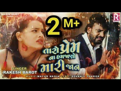 Rakesh Barot || Mane Taro Prem Na Samjano Mari Jaan || New Gujarati Song 2020 || રાકેશ બારોટ