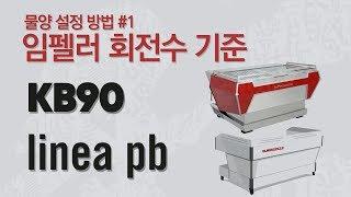 KB90 / linea pb_물양 설정 방법_1(임펠러…