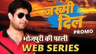 JAKHMI DIL (जख्मी दिल) RR Pankaj Promo | Bhojpuri Sad Web Series | दर्द भरे गीतों का ख़ास कार्यक्रम
