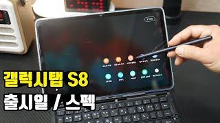 갤럭시탭 S8 출시일 / 스펙 전작과 달라진 점