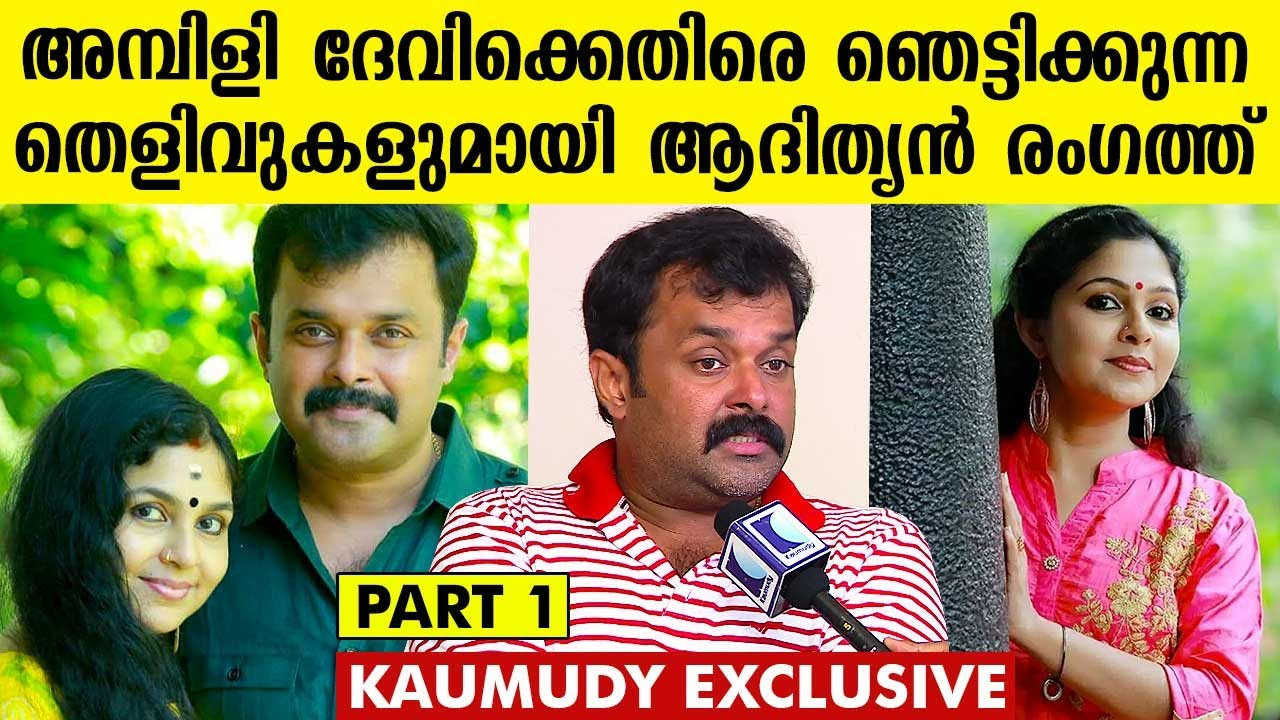 Download Adithyan with shocking evidence against Ambili Devi | Kaumudy Exclusive | Part 01