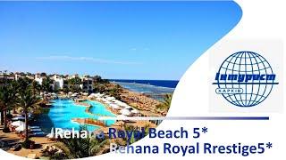 Обзор отеля REHANA ROYAL BEACH 5 и REHANA ROYAL PRESTIGE 5 Египет Шарм эль Шейх