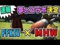 【MHW】速報!モンスターも登場!ファイナルファンタジーとコラボが決定!装備だけじゃないぞ!【モンハンワールド】