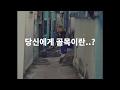 골목영상 - 당신에게 골목이란...?|쉐어하우스