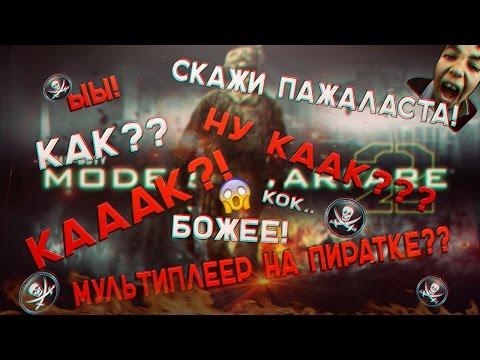 [УСТАРЕЛО] - Как поиграть в Call Of Duty: Modern Warfare 2 по сети на пиратке? Без регистраций! 2017