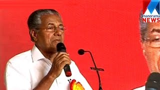 Christian management also into education sale says CM | Manorama News