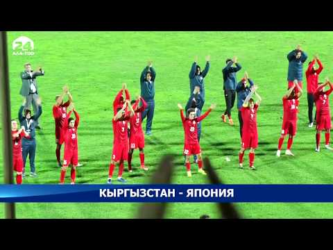 Кыргызстан - Япония: Самый зрелищный матч