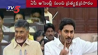 Gambar cover YS Jagan Vs Chandrababu Over Pattiseema | Funny & Serious Counters In Assembly | Part - 2 | TV5 News
