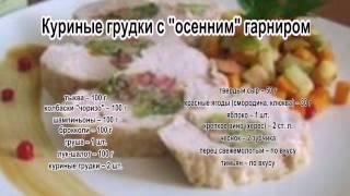 Курица с овощами фото рецепт.Куриные грудки с осенним гарниром