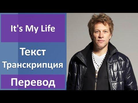 Как переводится my life