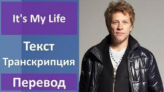 Bon Jovi - It's My Life - текст, перевод, транскрипция