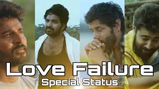 😢Tamil Love Failure Whatsapp Status 💔 Love failure whatsapp status tamil💔Fake Love💕Sury AK Editz
