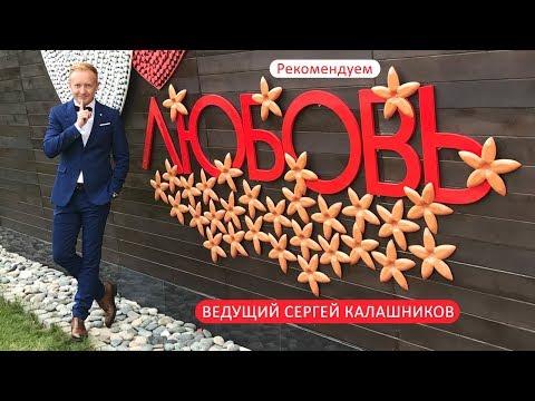 Ведущий на свадьбу Москва & Ведущий мероприятий Москва…